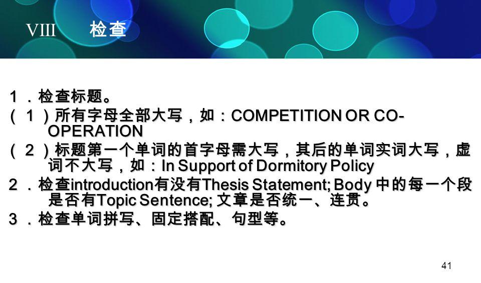 VIII 检查 1.检查标题。 (1)所有字母全部大写,如:COMPETITION OR CO-OPERATION