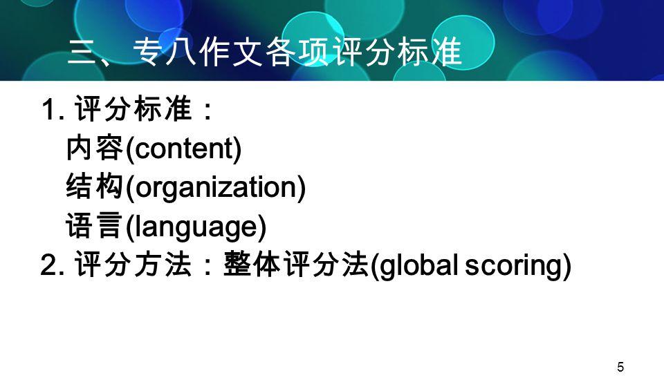 三、专八作文各项评分标准 1. 评分标准: 内容(content) 结构(organization) 语言(language)