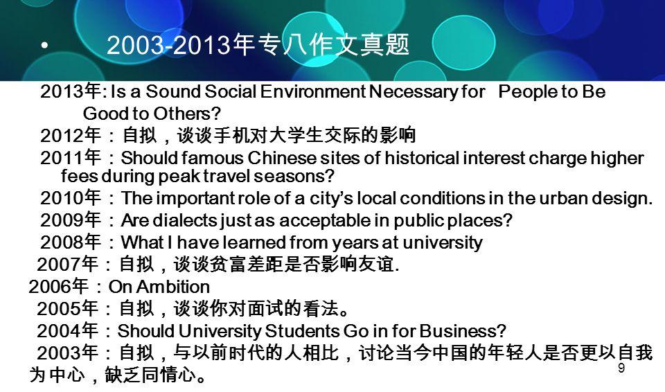 2003-2013年专八作文真题 2013年: Is a Sound Social Environment Necessary for People to Be. Good to Others