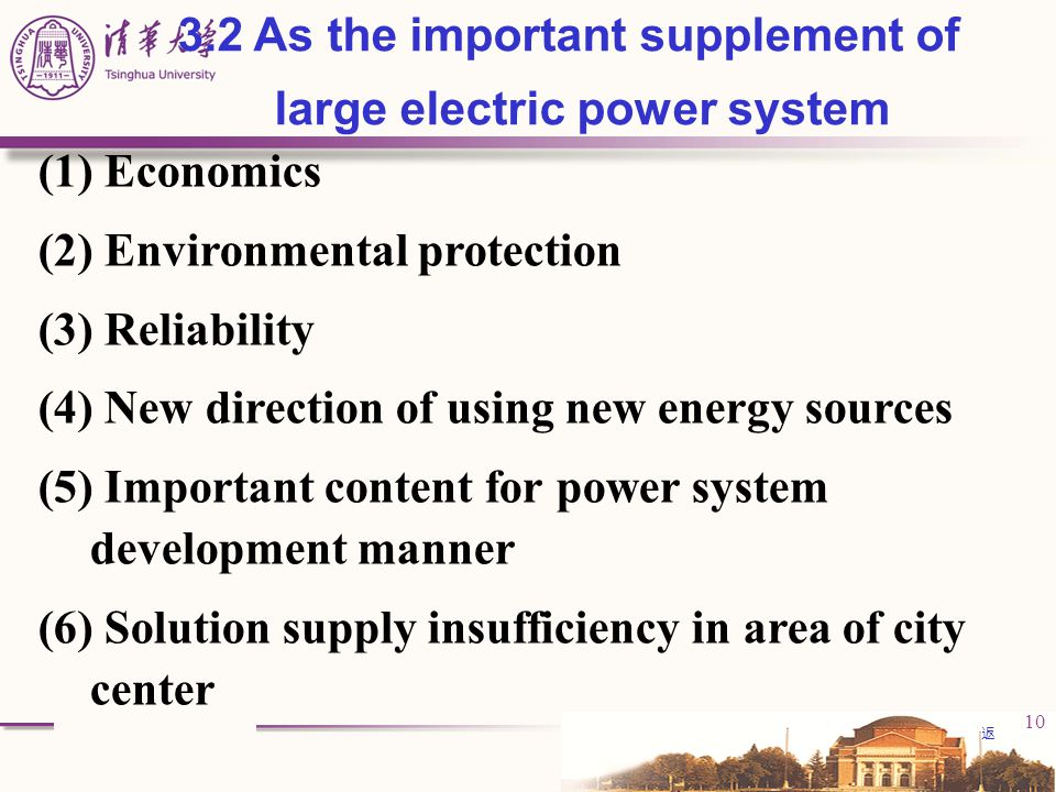 3.2 As the important supplement of large electric power system