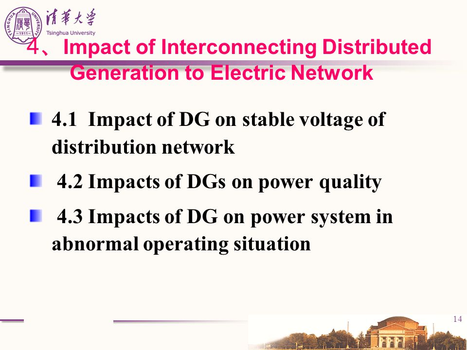 4、Impact of Interconnecting Distributed Generation to Electric Network