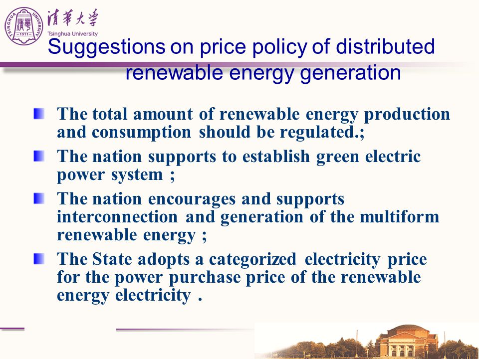 Suggestions on price policy of distributed renewable energy generation