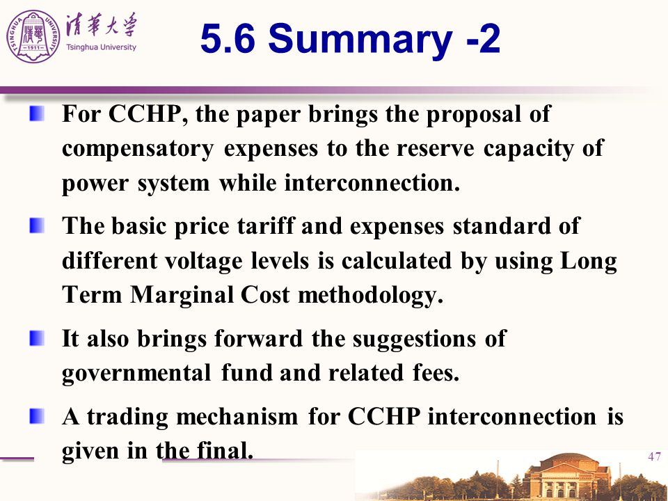5.6 Summary -2 For CCHP, the paper brings the proposal of compensatory expenses to the reserve capacity of power system while interconnection.