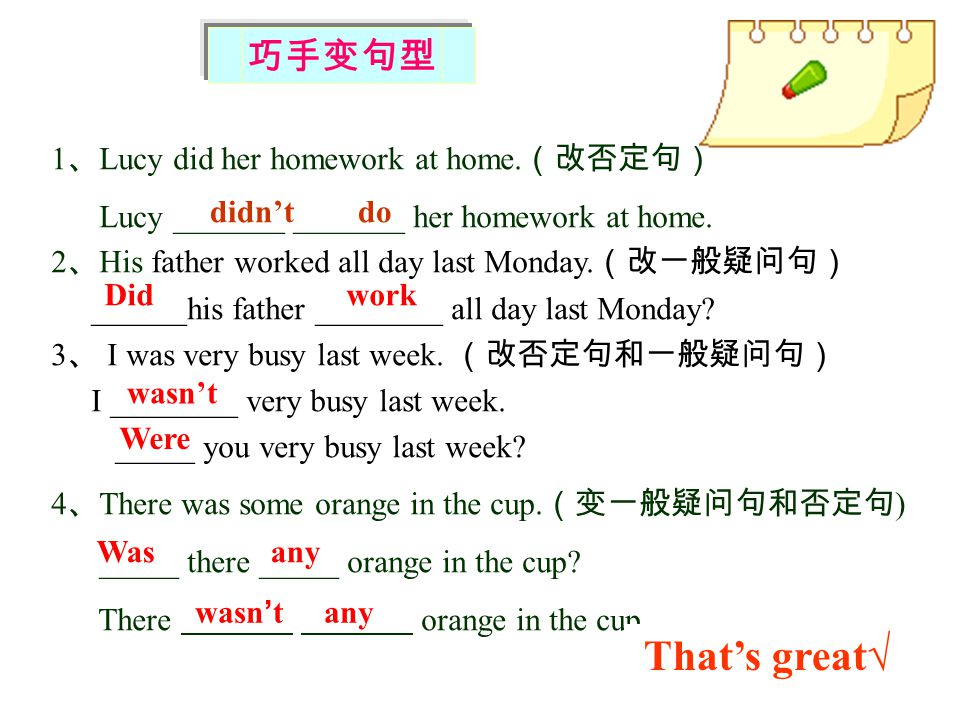That's great√ 巧手变句型 1、Lucy did her homework at home.(改否定句)