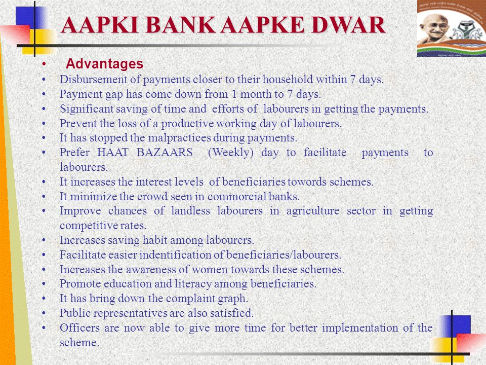 AAPKI BANK AAPKE DWAR Advantages