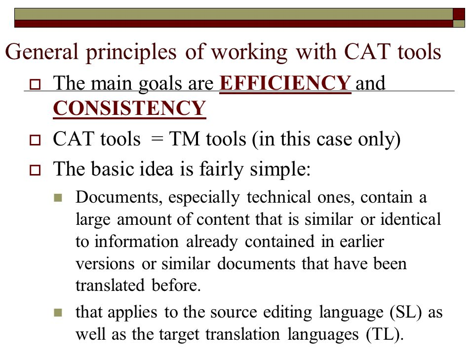 General principles of working with CAT tools