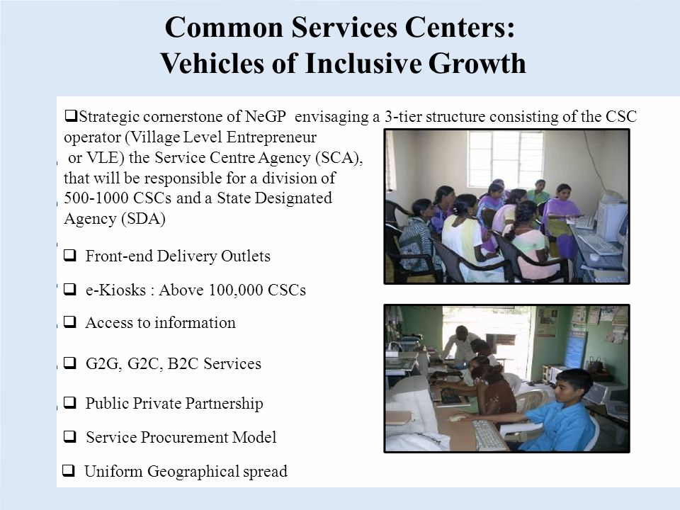 Common Services Centers: Vehicles of Inclusive Growth