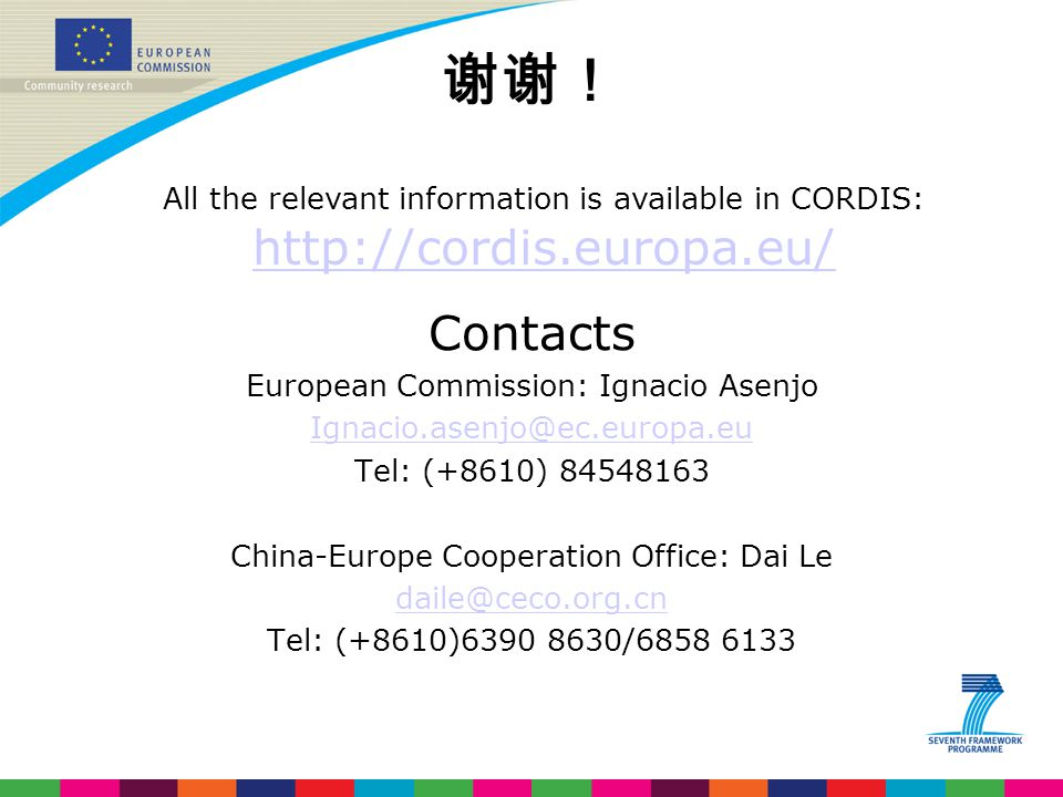 谢谢! http://cordis.europa.eu/ Contacts