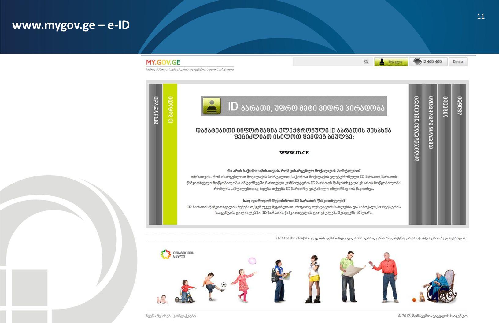 www.mygov.ge – e-ID