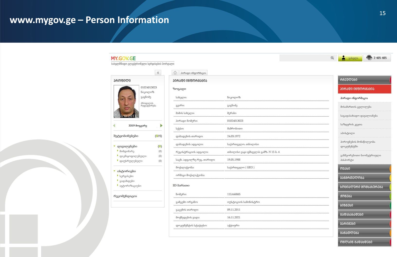 www.mygov.ge – Person Information