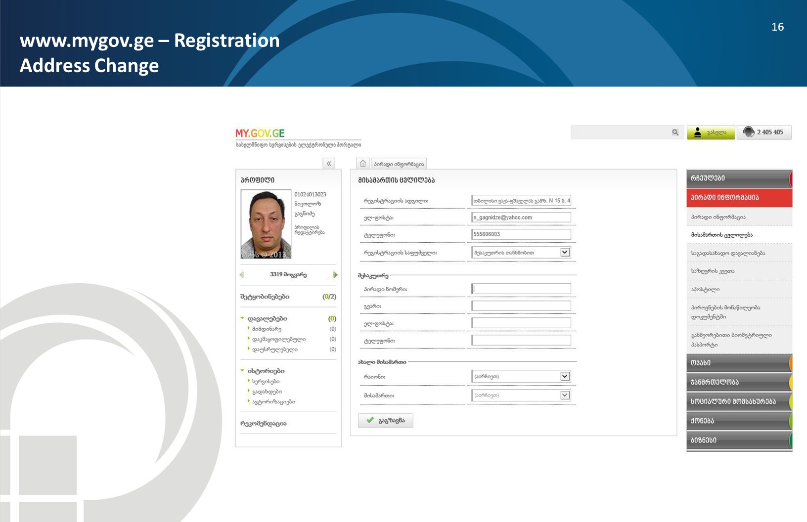 www.mygov.ge – Registration Address Change