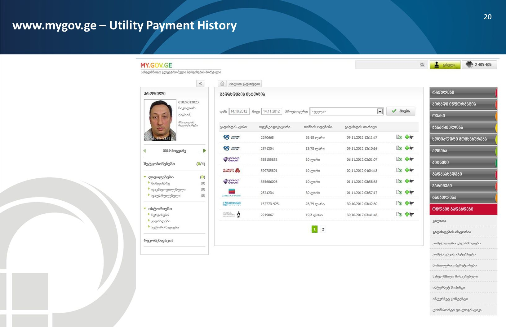 www.mygov.ge – Utility Payment History