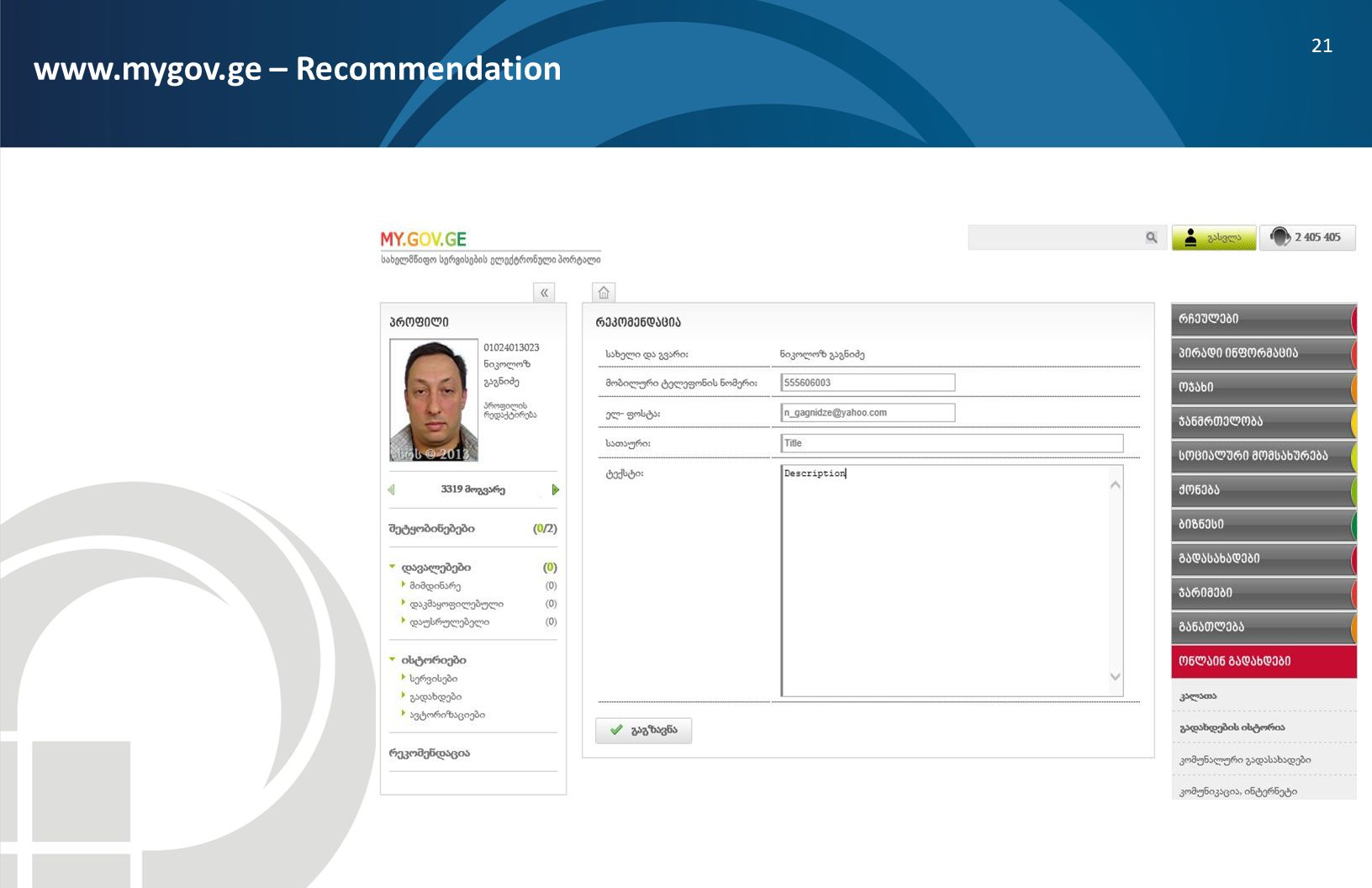www.mygov.ge – Recommendation