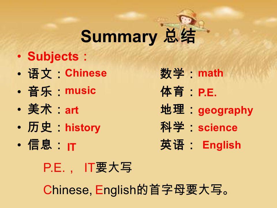 Summary 总结 Subjects: 语文: 数学: 音乐: 体育: 美术: 地理: 历史: 科学: 信息: 英语: