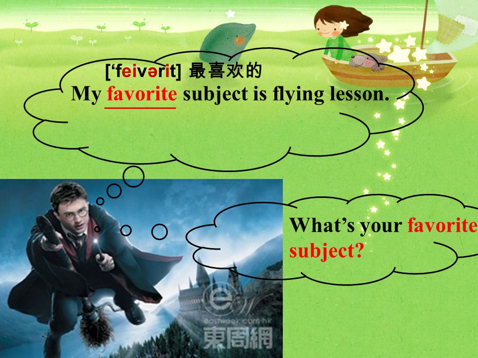 My favorite subject is flying lesson.