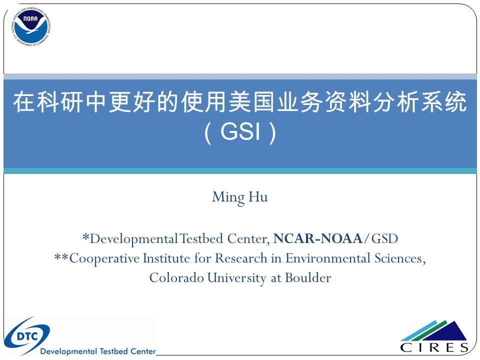 在科研中更好的使用美国业务资料分析系统(GSI)