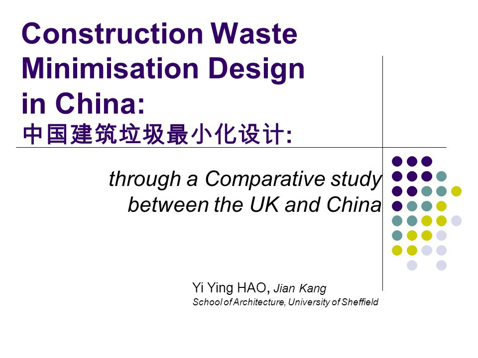 Construction Waste Minimisation Design in China: 中国建筑垃圾最小化设计:
