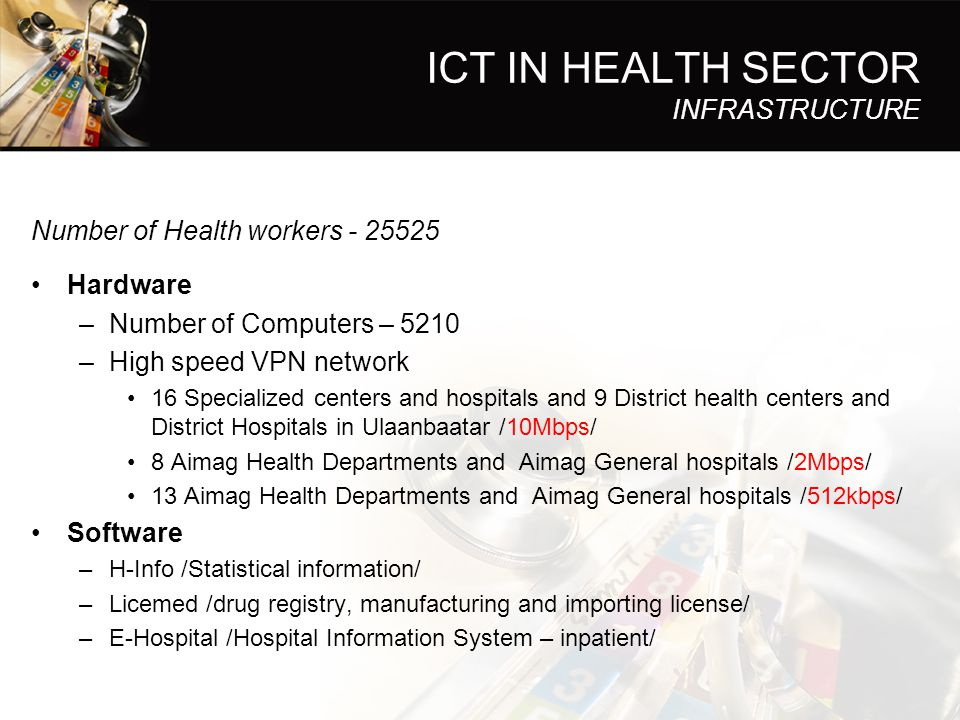 ICT IN HEALTH SECTOR INFRASTRUCTURE