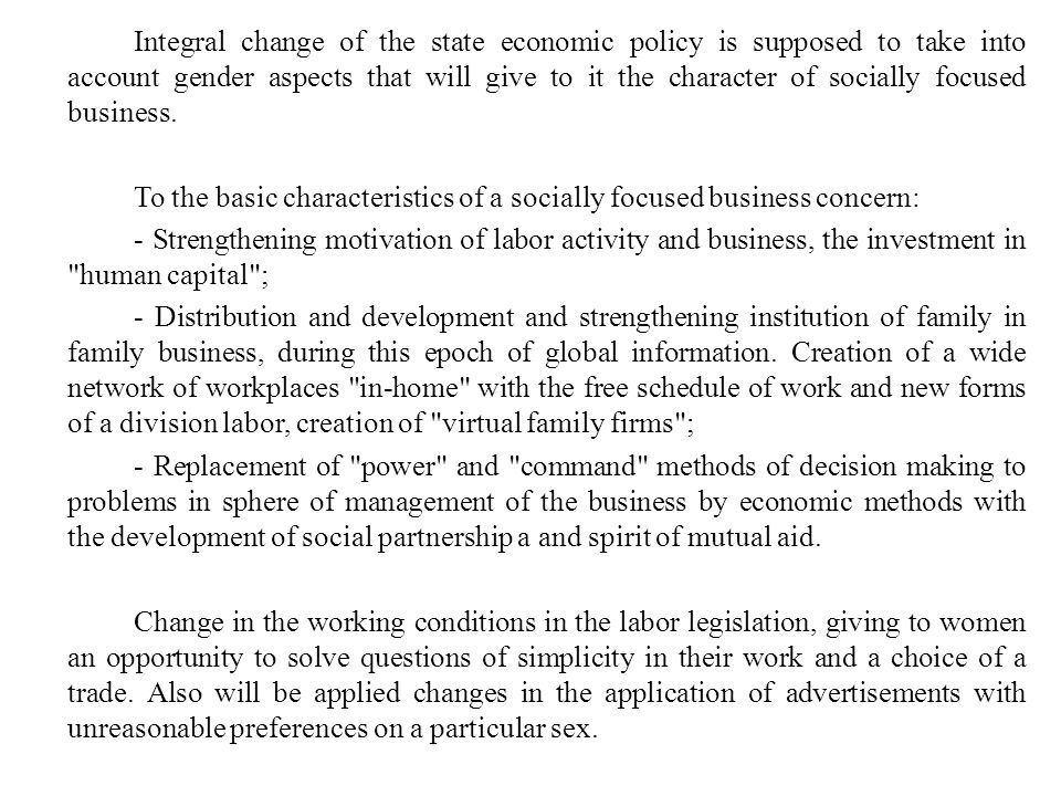 To the basic characteristics of a socially focused business concern: