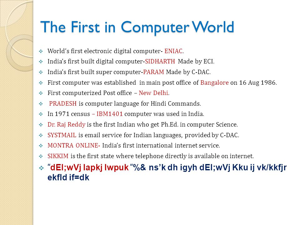 The First in Computer World