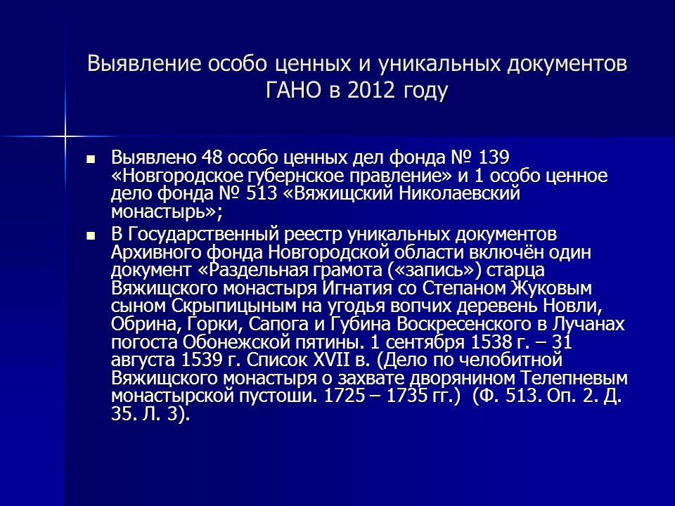 Выявление особо ценных и уникальных документов ГАНО в 2012 году