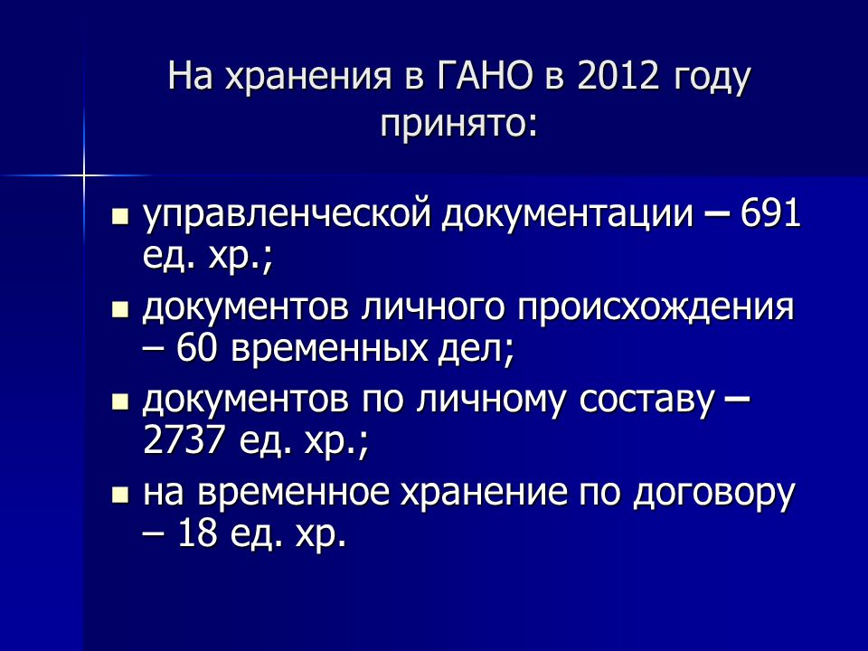 На хранения в ГАНО в 2012 году принято: