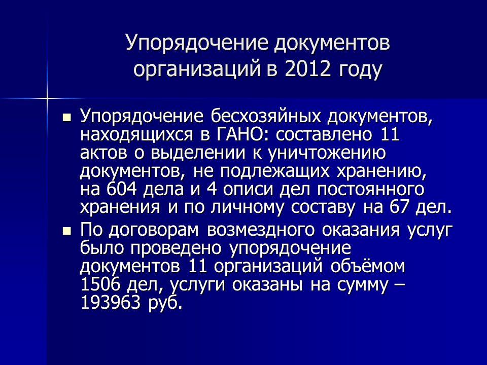 Упорядочение документов организаций в 2012 году