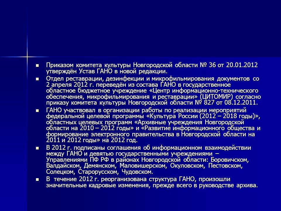 Приказом комитета культуры Новгородской области № 36 от 20. 01