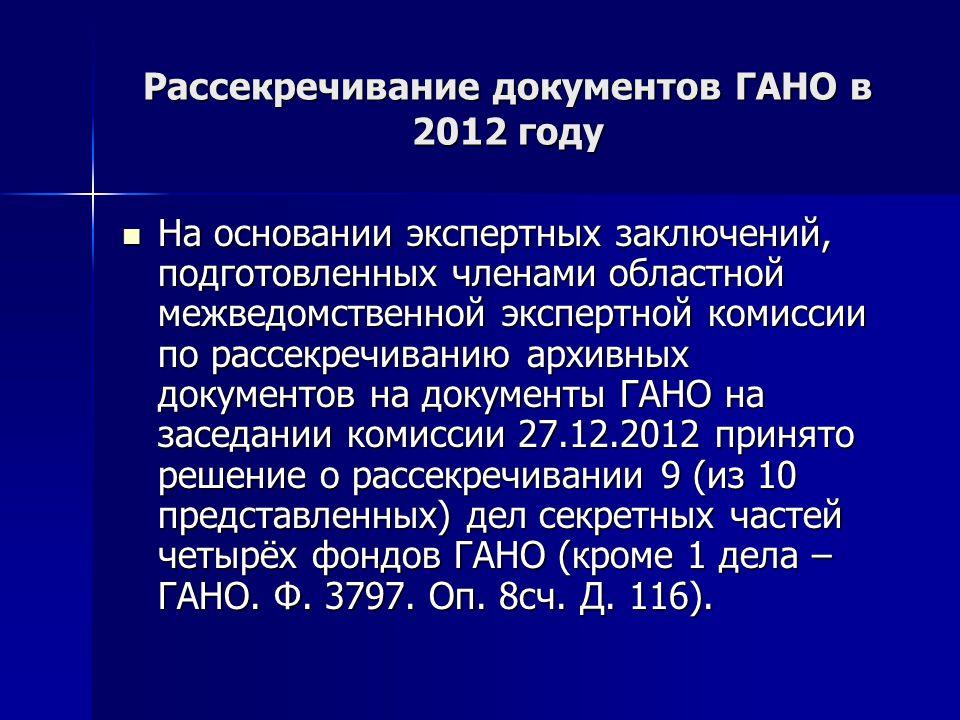 Рассекречивание документов ГАНО в 2012 году