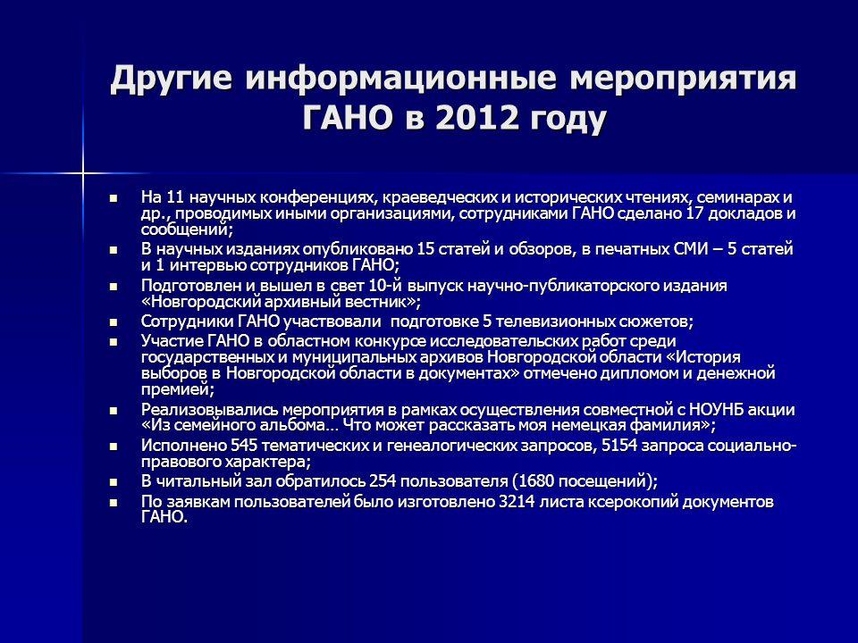 Другие информационные мероприятия ГАНО в 2012 году