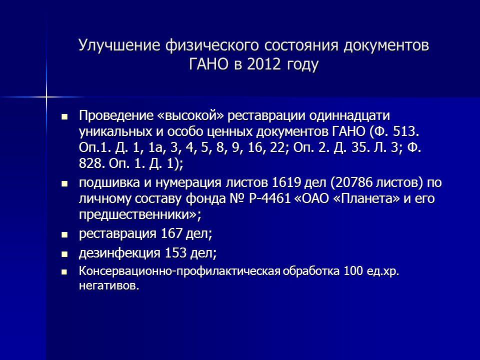 Улучшение физического состояния документов ГАНО в 2012 году