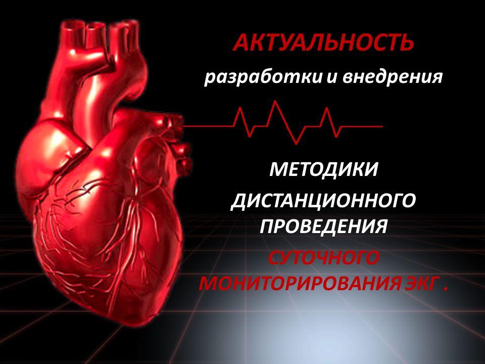 Corazón АКТУАЛЬНОСТЬ разработки и внедрения МЕТОДИКИ