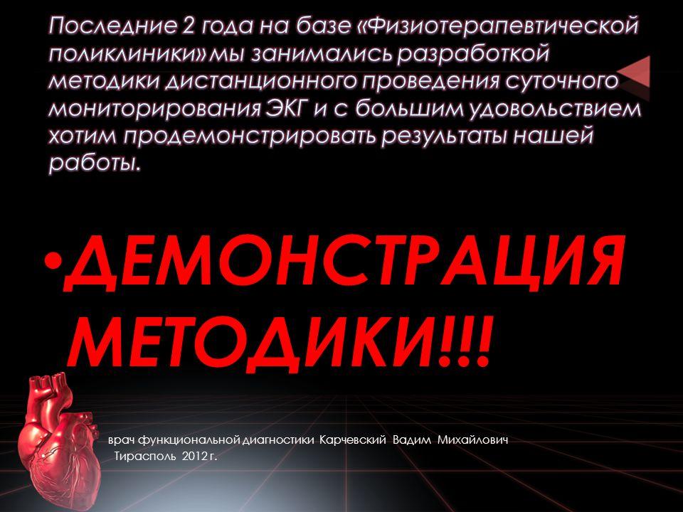ДЕМОНСТРАЦИЯ МЕТОДИКИ!!!