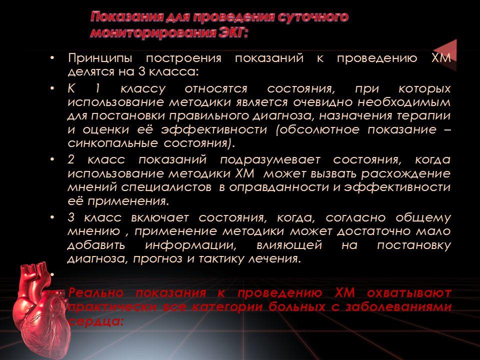 Показания для проведения суточного мониторирования ЭКГ:
