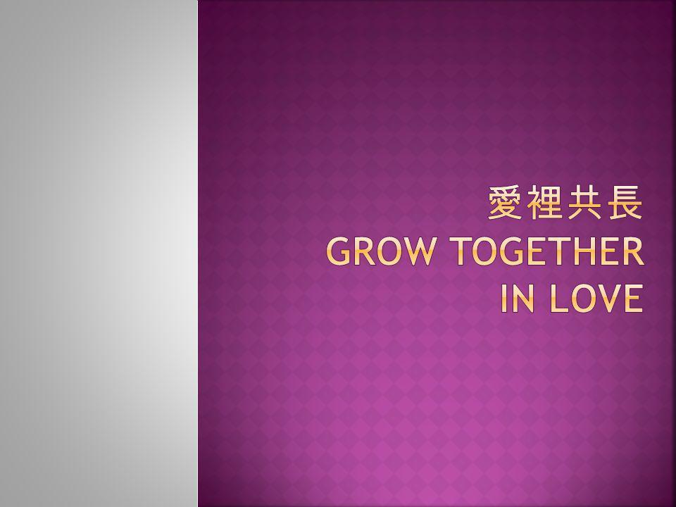 愛裡共長 grow together in Love
