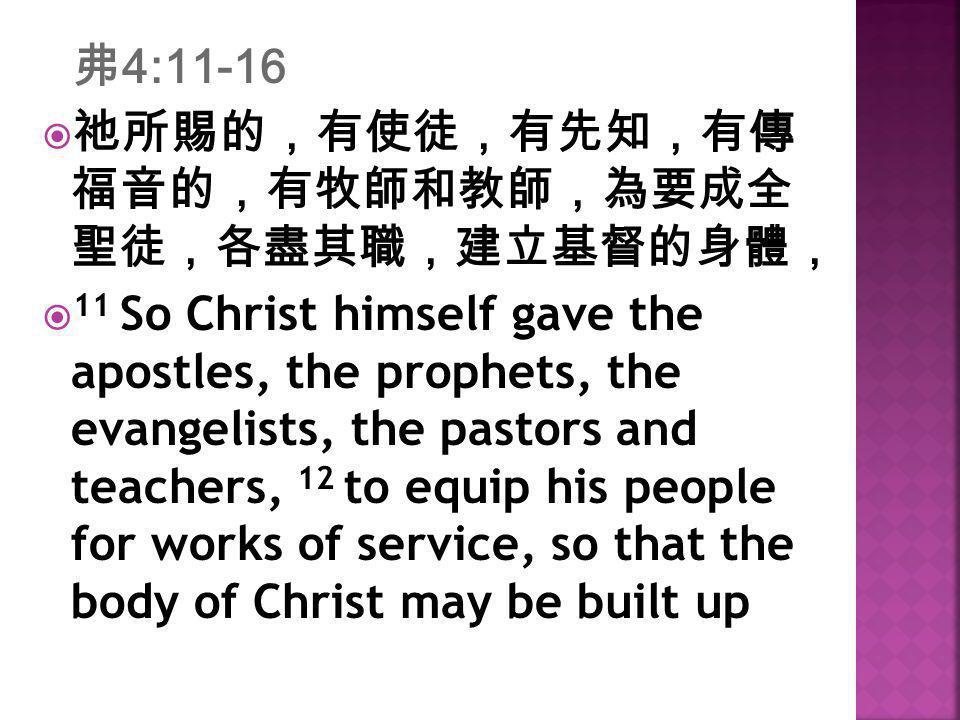 弗4:11-16 祂所賜的,有使徒,有先知,有傳福 音的,有牧師和教師,為要成全聖徒, 各盡其職,建立基督的身體,