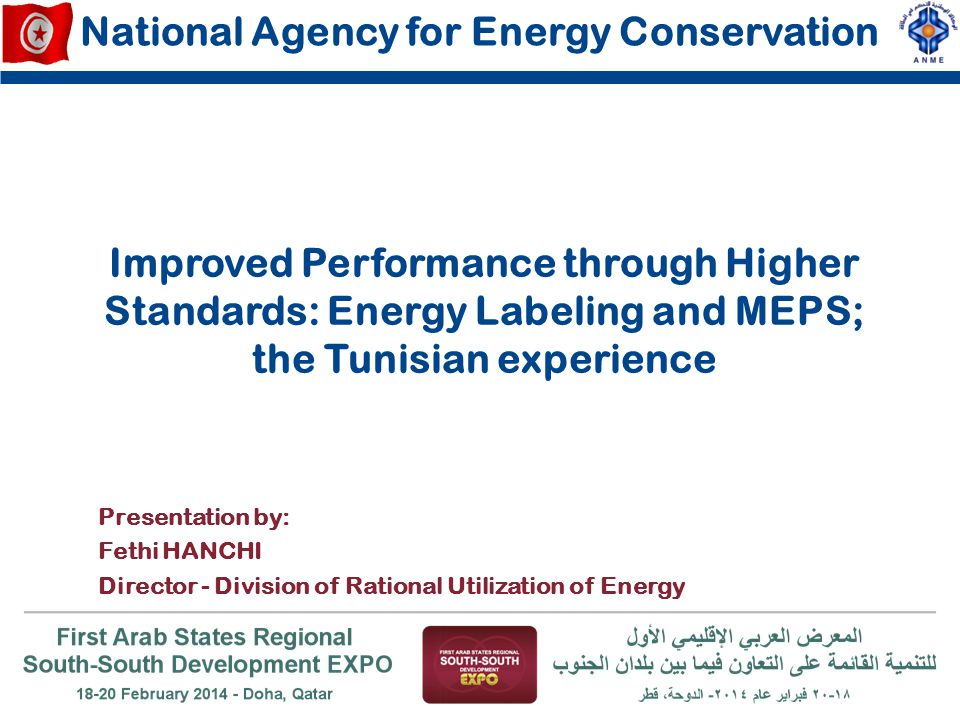 National Agency for Energy Conservation