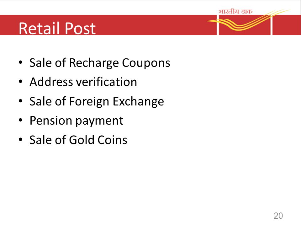 Retail Post Sale of Recharge Coupons Address verification