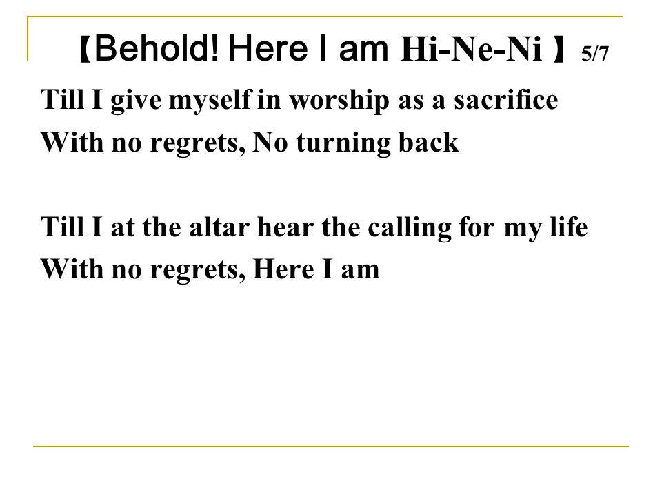 【Behold! Here I am Hi-Ne-Ni 】5/7