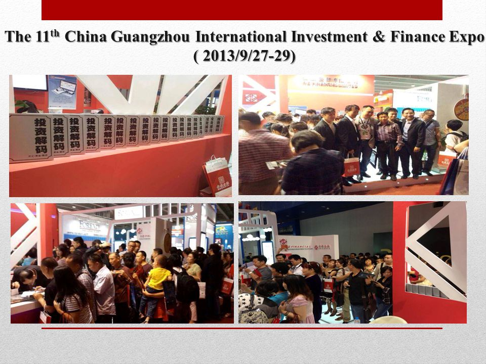 The 11th China Guangzhou International Investment & Finance Expo