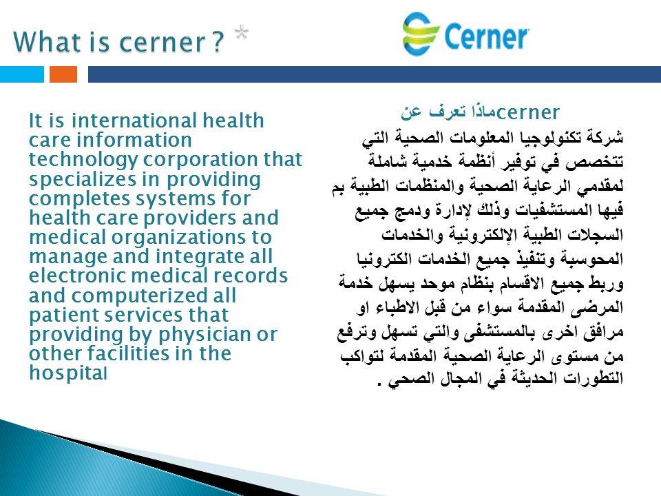 What is cerner * ماذا تعرف عن cerner