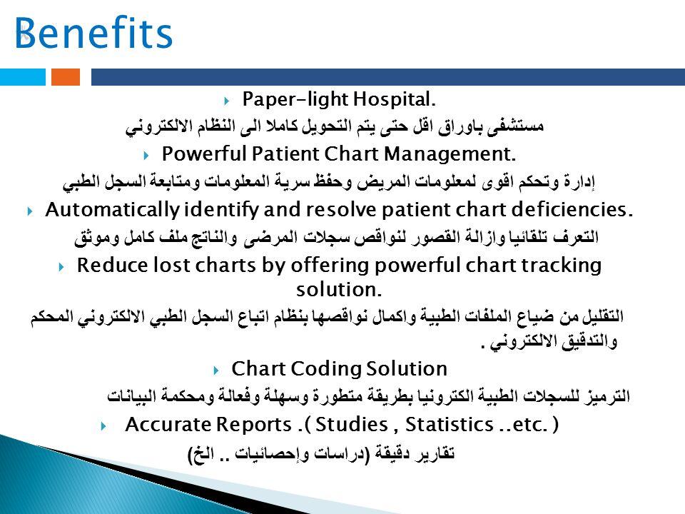 Benefits * Paper-light Hospital. مستشفى باوراق اقل حتى يتم التحويل كاملا الى النظام الالكتروني. Powerful Patient Chart Management.