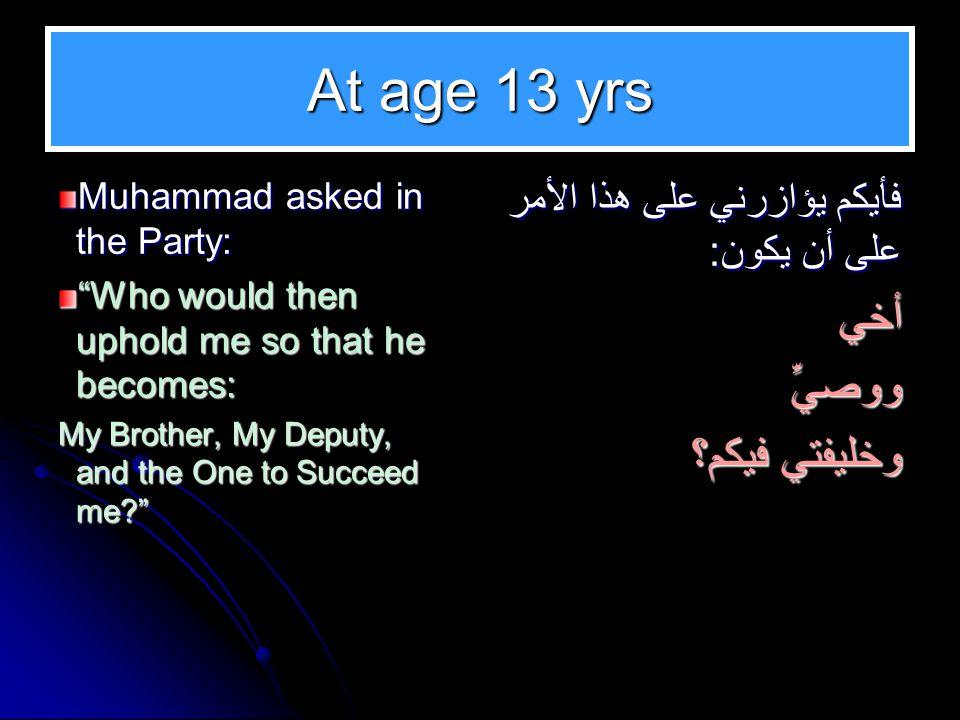 At age 13 yrs أخي ووصيِّ وخليفتي فيكم؟