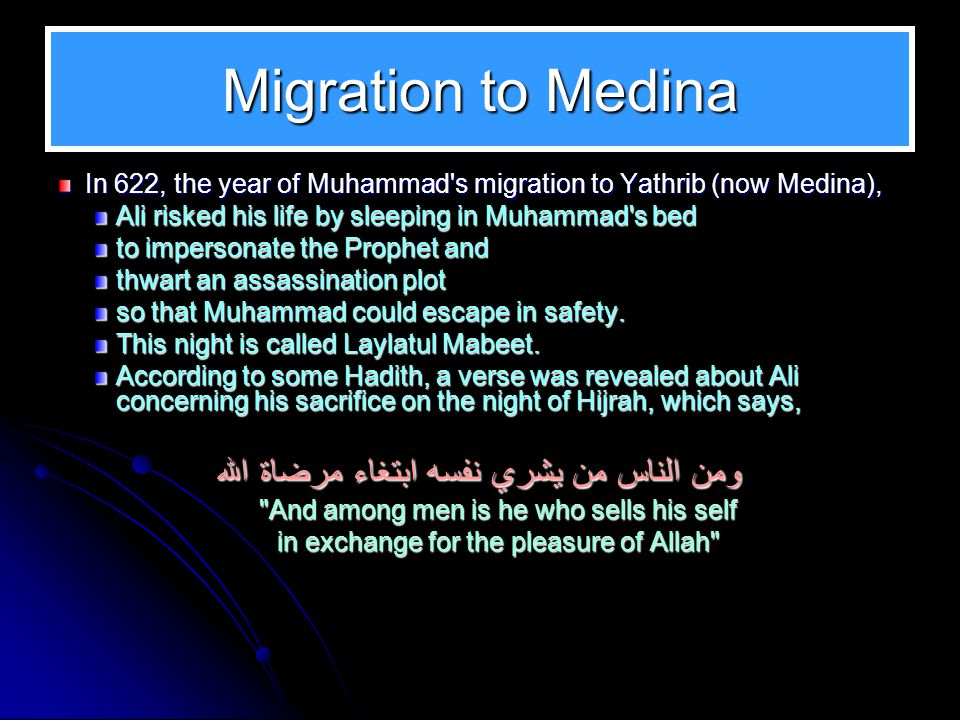 Migration to Medina ومن الناس من يشري نفسه ابتغاء مرضاة الله