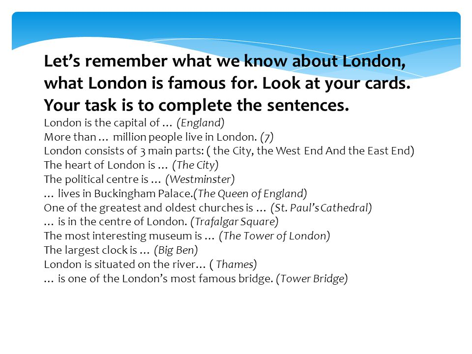 Let's remember what we know about London, what London is famous for