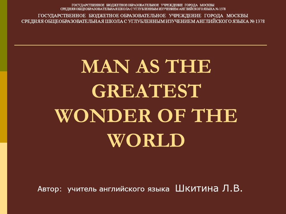 MAN AS THE GREATEST WONDER OF THE WORLD