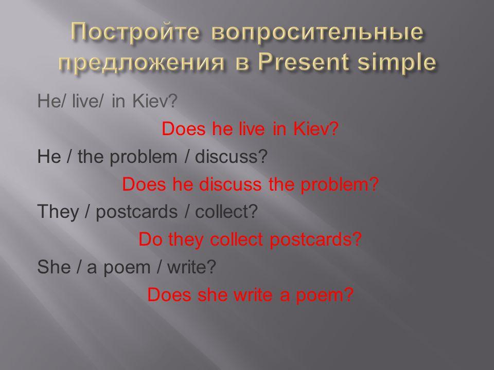 Постройте вопросительные предложения в Present simple