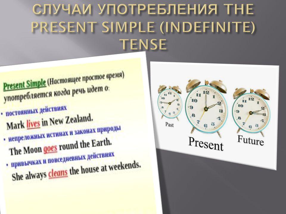 СЛУЧАИ УПОТРЕБЛЕНИЯ THE PRESENT SIMPLE (INDEFINITE) TENSE