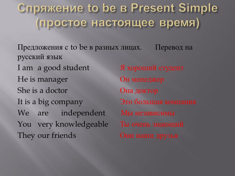 Спряжение to be в Present Simple (простое настоящее время)