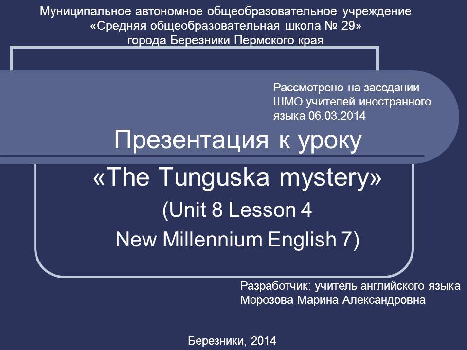 «The Tunguska mystery»